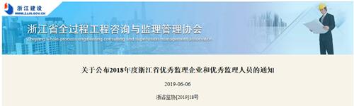 关于公布2018年度浙江省优秀监理亚新体育app和优秀监理人员的通知