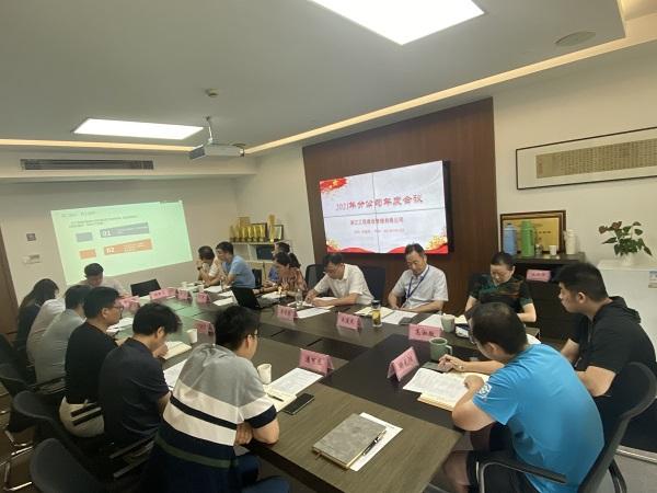 浙江九州彩票官网管理有限公司成功召开2021年度分公司会议