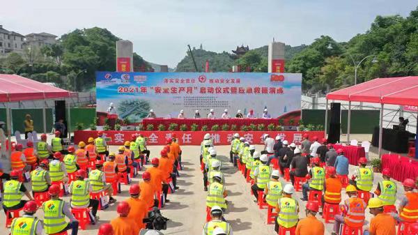 公司监理项目风情大道改建工程举行2021年 安全生产月启动仪式暨应急救援演练活动