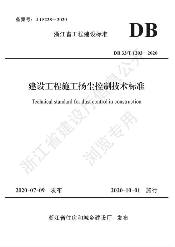 公司两项标准获批为浙江省手机彩票投注官网标准并于日前发布
